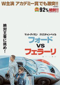 『フォードvsフェラーリ』