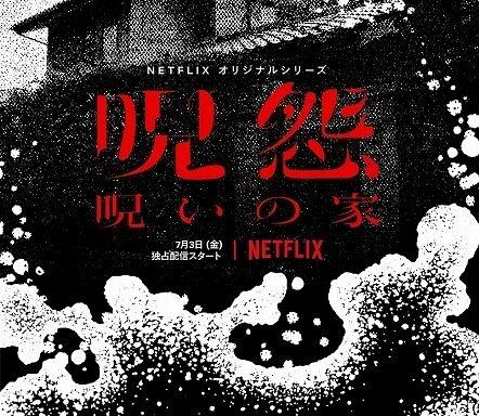 Netflix『呪怨 呪いの家』シーズン1