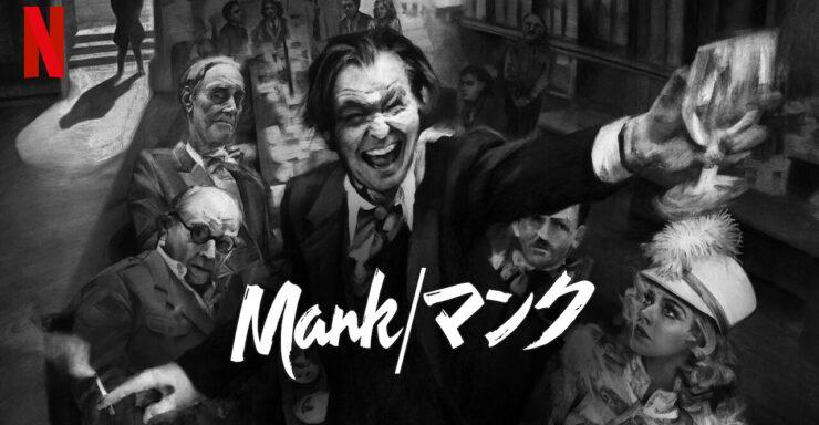 『Mank/マンク』