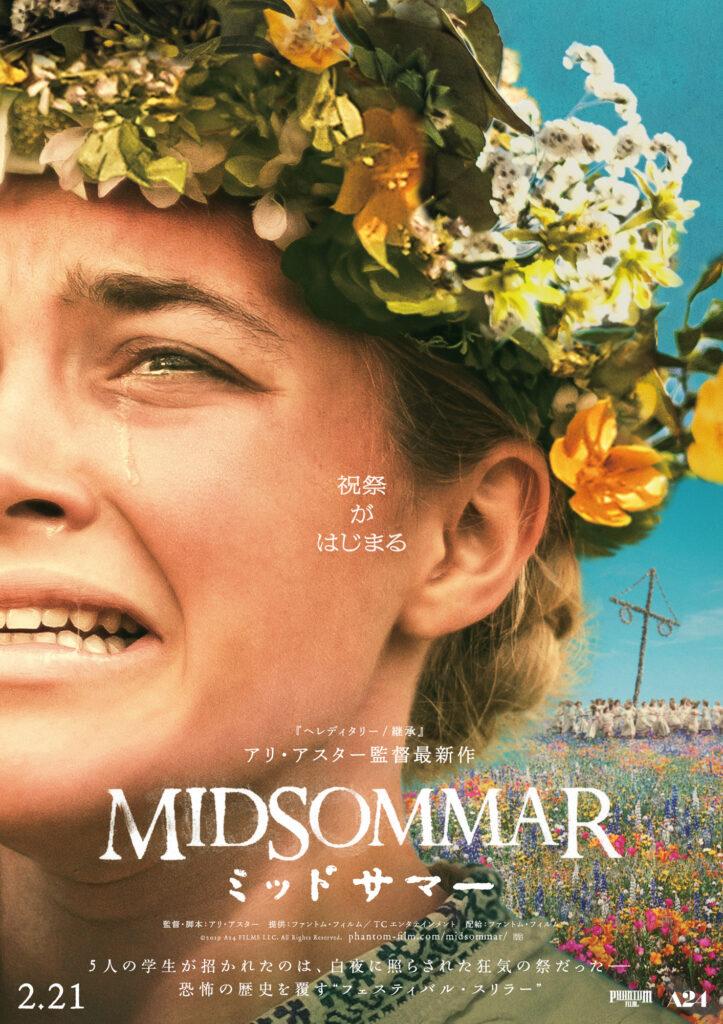 映画『ミッドサマー』